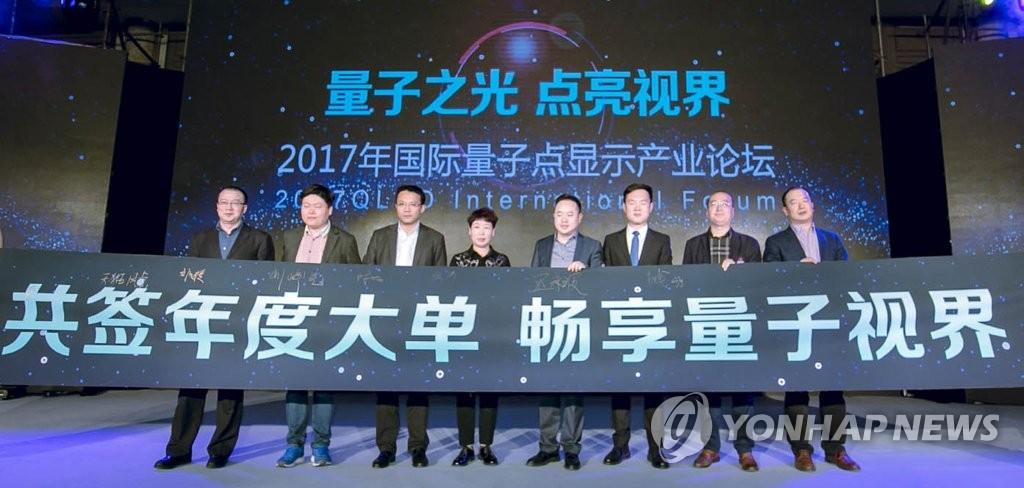 三星电子在京参加QLED国际论坛