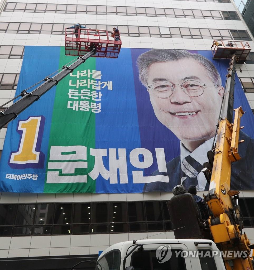 韩民主党党楼悬挂文在寅宣传条幅
