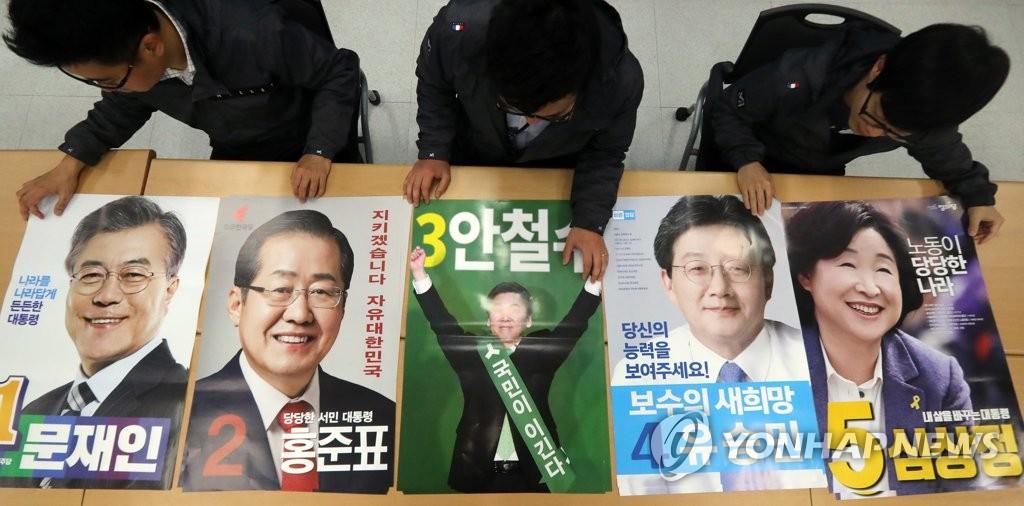 韩总统候选人海报