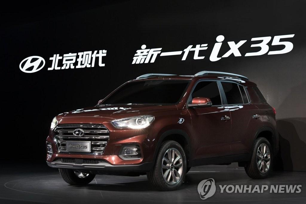 资料图片:现代汽车新一代ix35(韩联社/现代汽车提供)