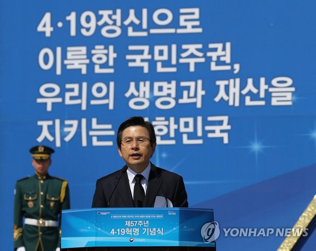 黄教安出席4·19革命纪念仪式