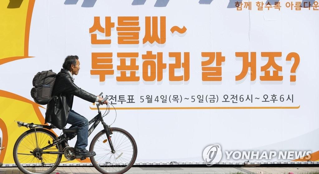 韩大选投票公益活动