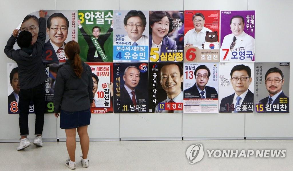 韩15名候选人竞选总统