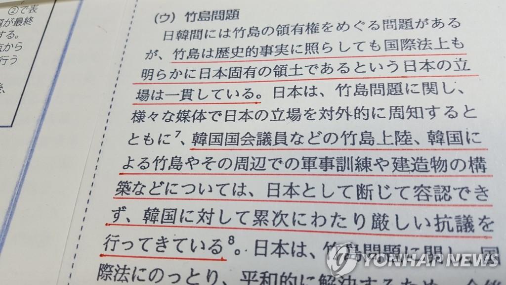 日新版外交蓝皮书主张独岛主权