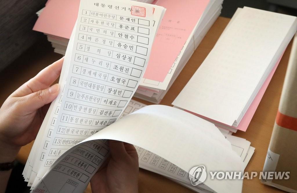 韩大选选票