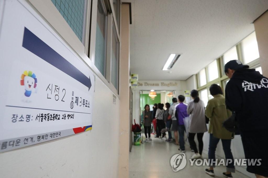 5月9日,在首尔某投票站,等待投票的选民排起了长队。(韩联社)