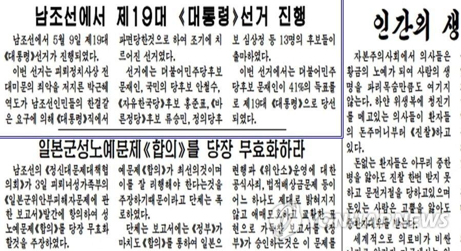 朝媒报道文在寅胜选消息