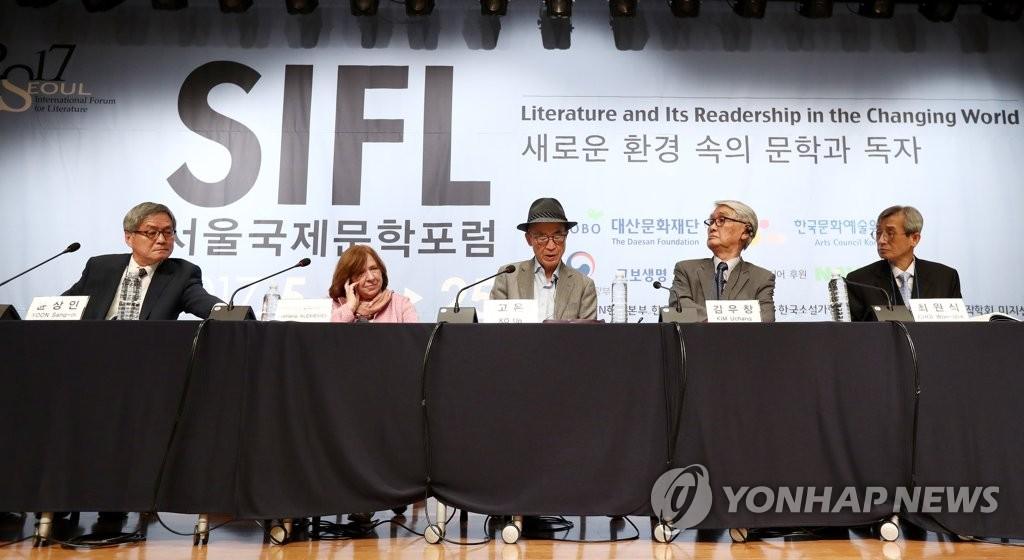 首尔国际文学论坛开幕