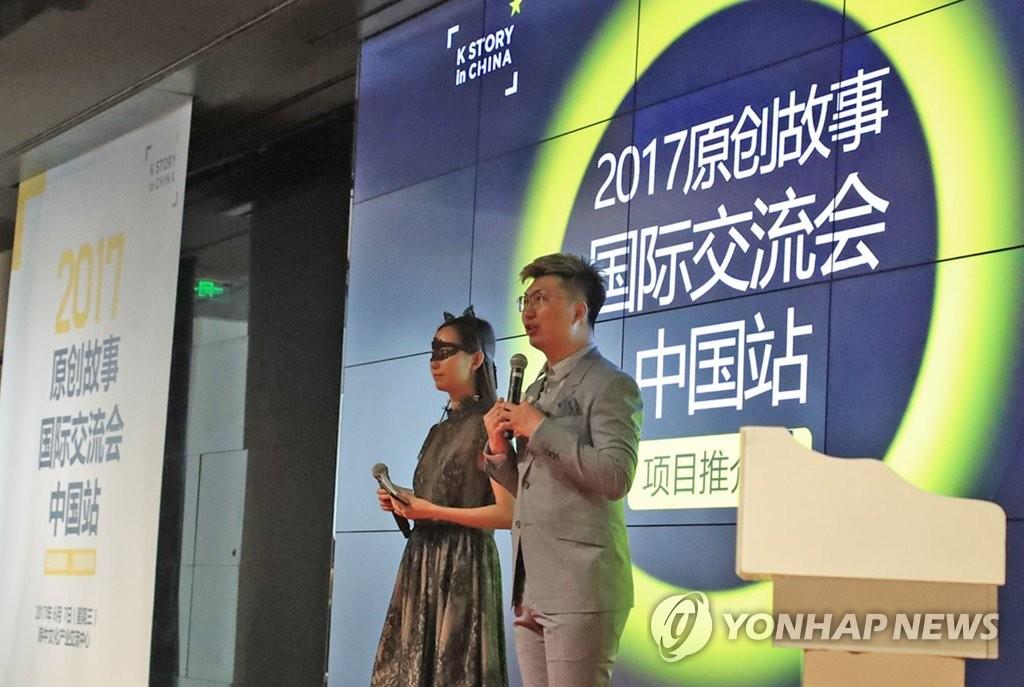 韩原创故事国际交流会落户北京