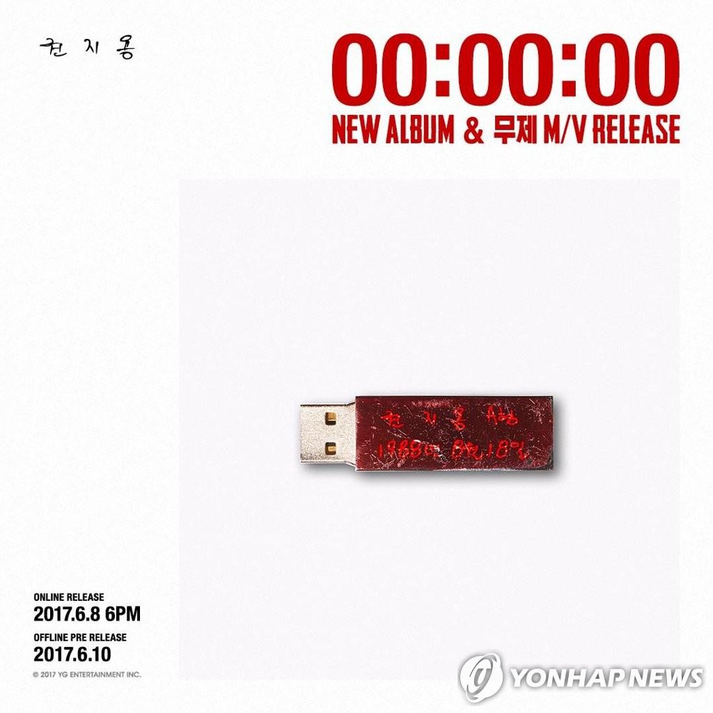 GD新专辑USB(韩联社/YG娱乐提供)