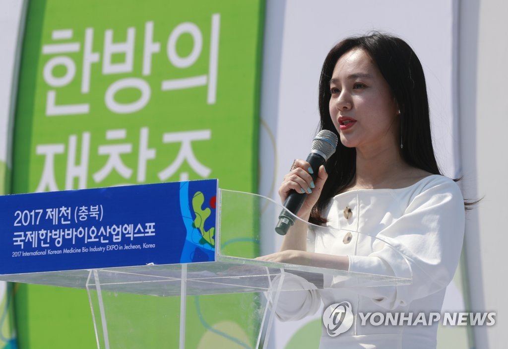 演员朴珠美祈愿生物博览会成功