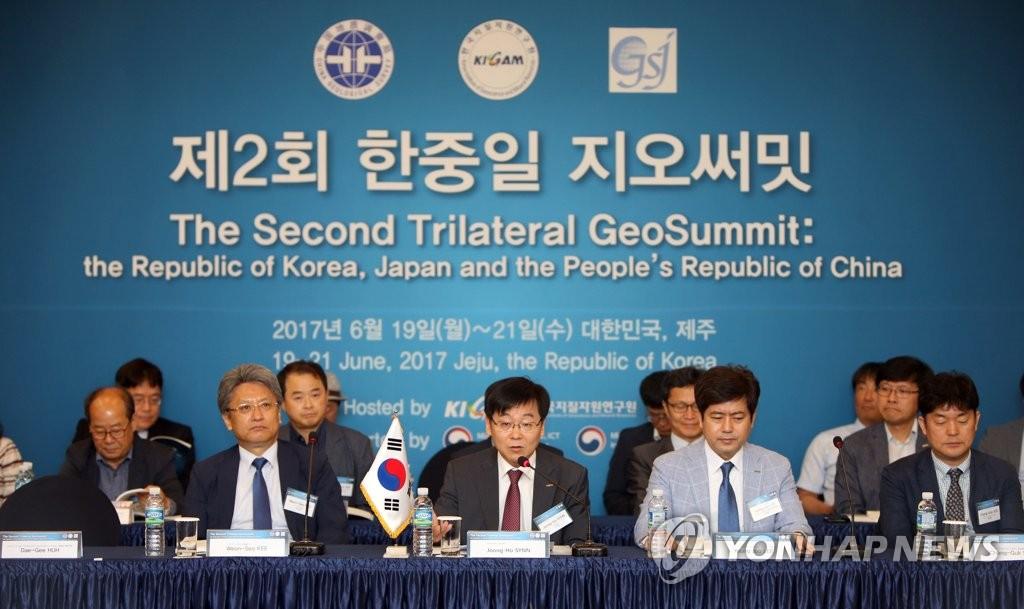 第二届地理峰会