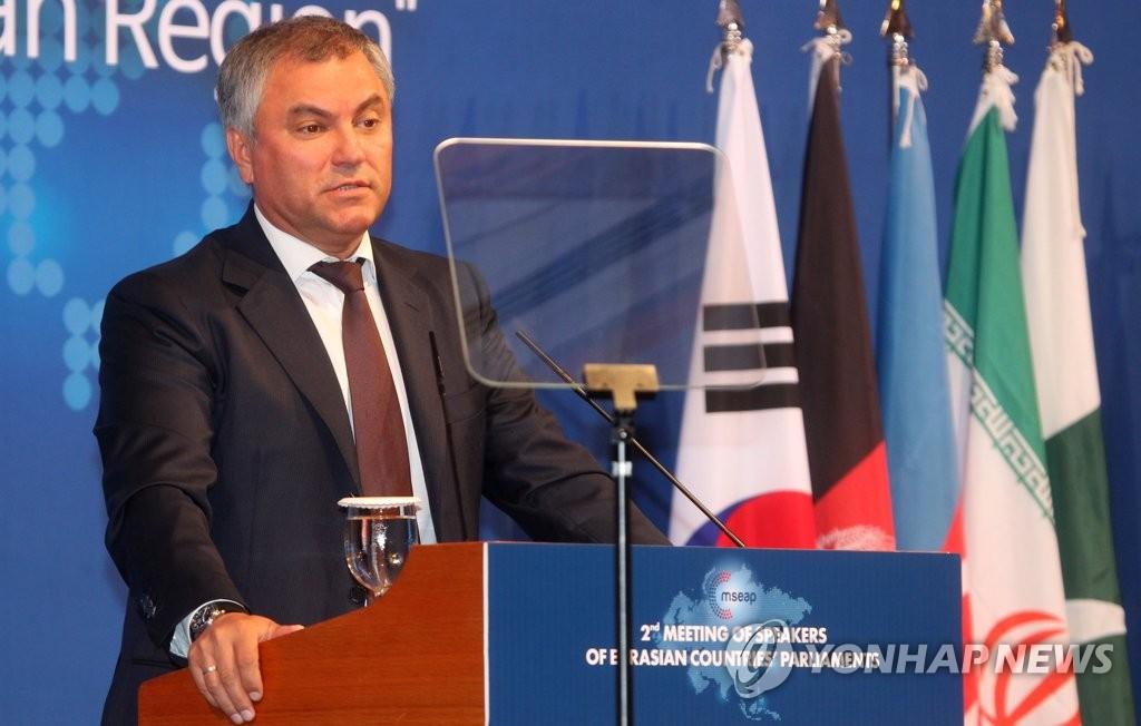 6月27日,在位于首尔小公洞的乐天酒店,俄罗斯国家杜马主席维亚切斯拉夫·沃洛金出席第二届欧亚国家议长会议并进行主旨演讲。(韩联社)