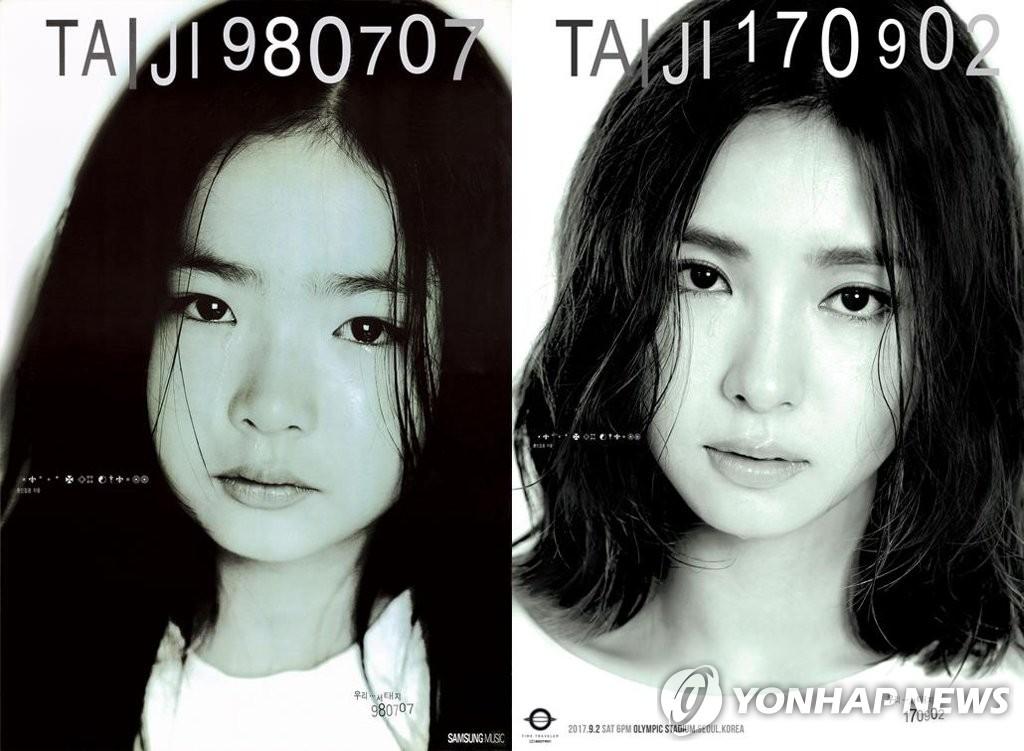 左为1998年徐太志第五张专辑封面,当时申世景8岁,右为2017年6月徐太志出道25周年的海报(徐太志公司提供)