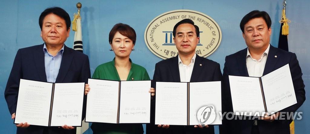 韩四大党就修改《政府组织法》达成协议