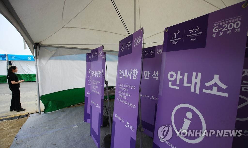 7月21日,平昌冬奥会倒计时200天纪念活动在江原道春川市举行。(韩联社)