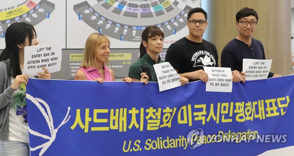 """""""反萨""""美国民团访韩"""