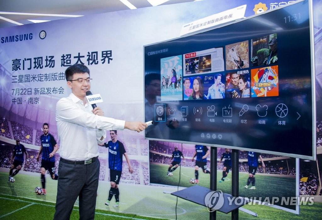 三星携手苏宁在华推出国米电视