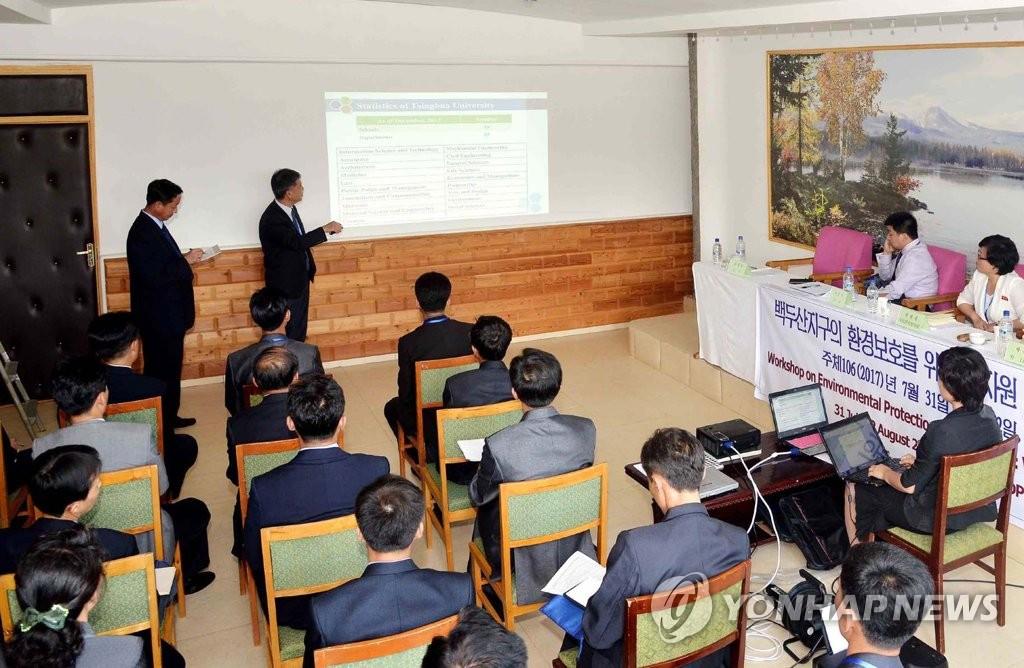 朝鲜举办白头山环境保护讨论会