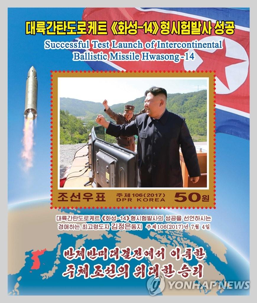 朝鲜发行射弹纪念邮票