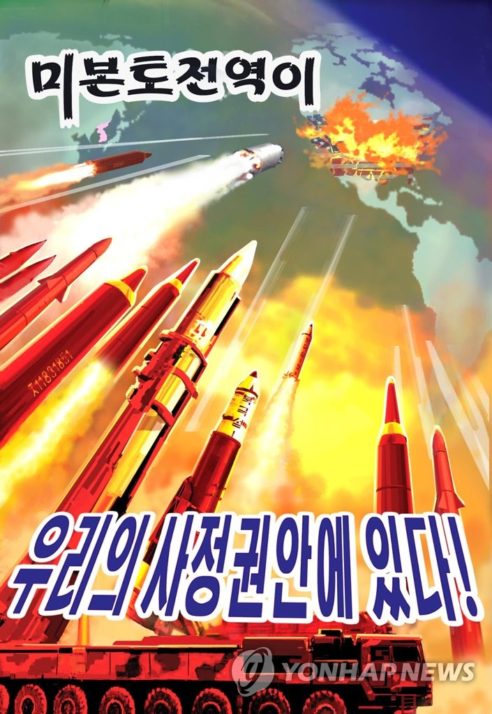 朝鲜反美宣传画