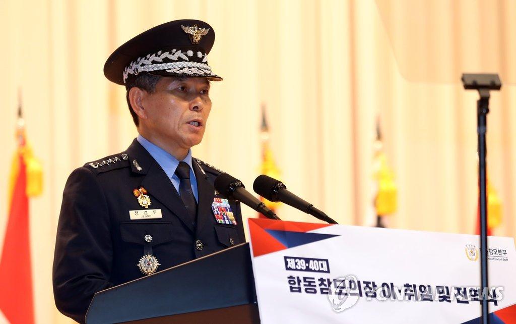 韩新任联参议长就职