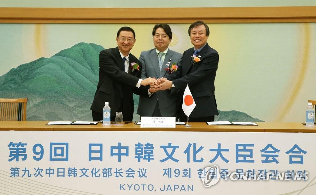 第九次韩中日文化部长会议在京都举行