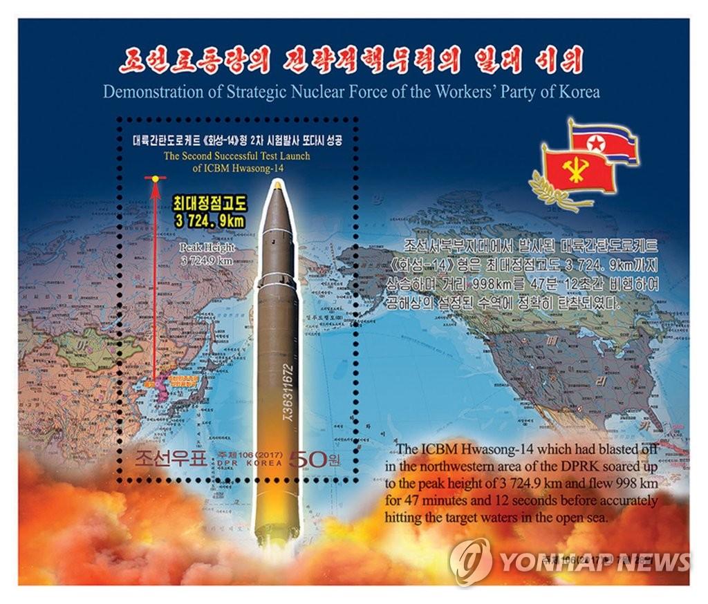 朝鲜发行邮票纪念火星-14再次成功发射