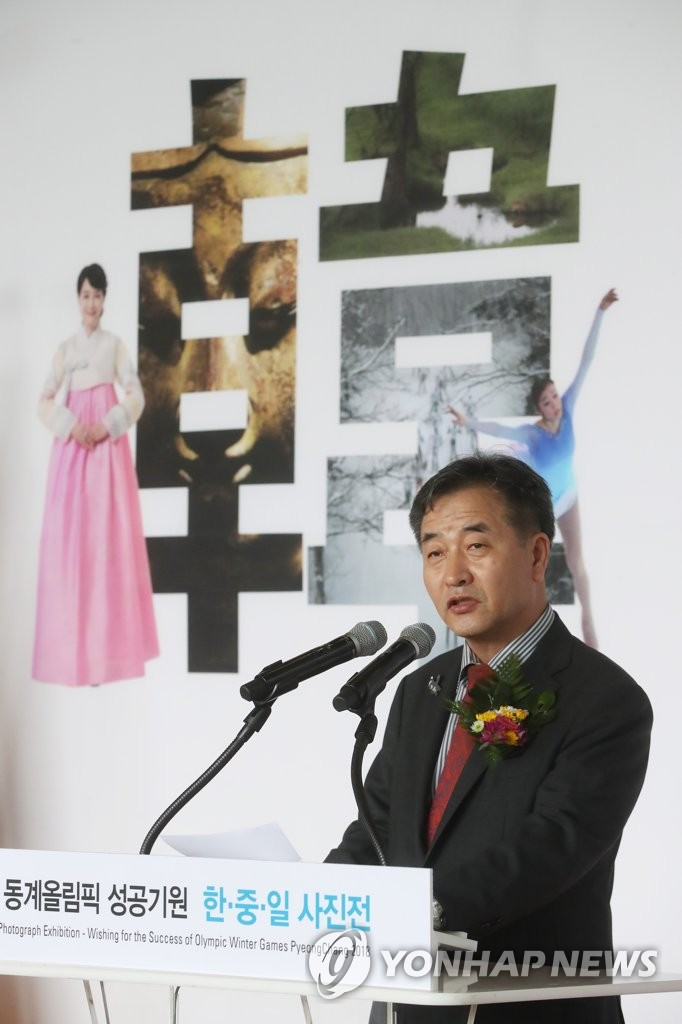 韩联社社长为韩中日图片展开幕致辞