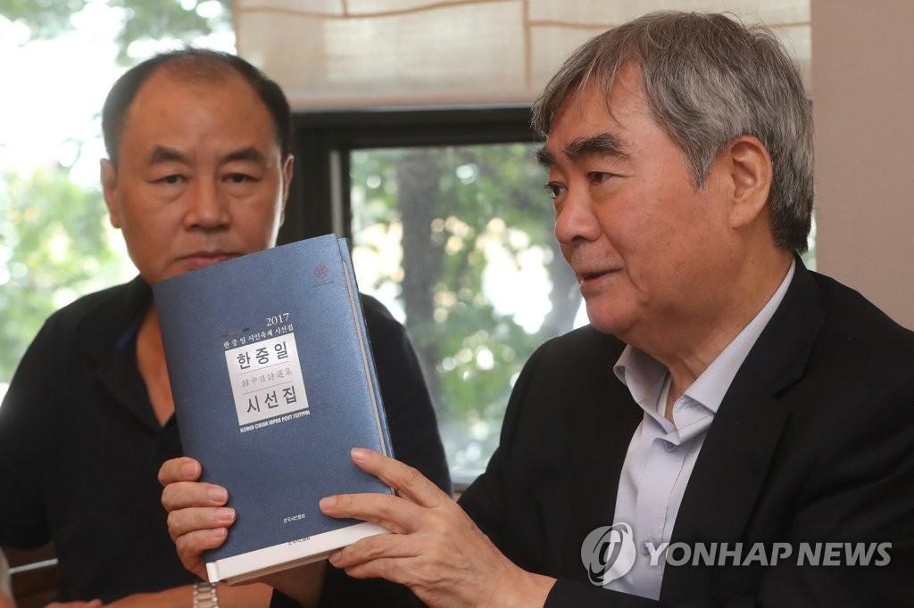 韩中日诗人庆典记者座谈会