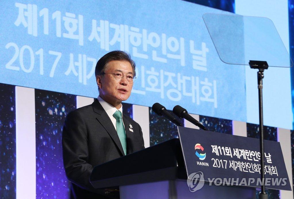 文在寅出席世界韩人日纪念活动