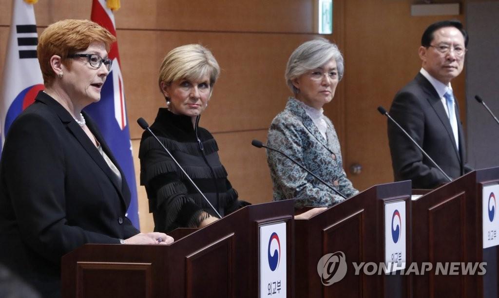 韩澳外长防长联合记者会