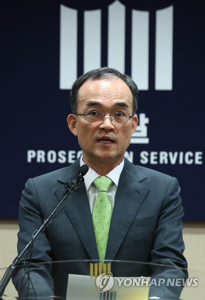 韩检察机构公布改革方案