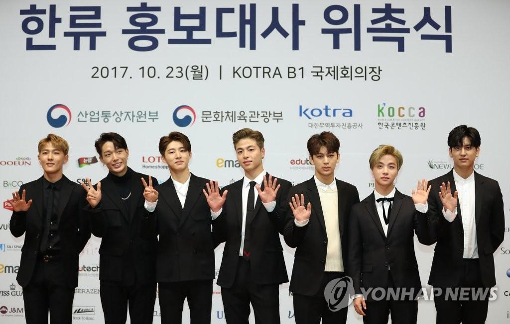 iKON任韩流博览会宣传大使
