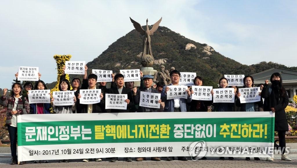 韩民团要求坚持去核电能源转型