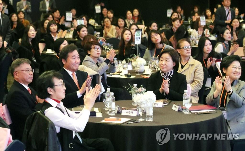 韩总理出席亚洲女性领袖论坛