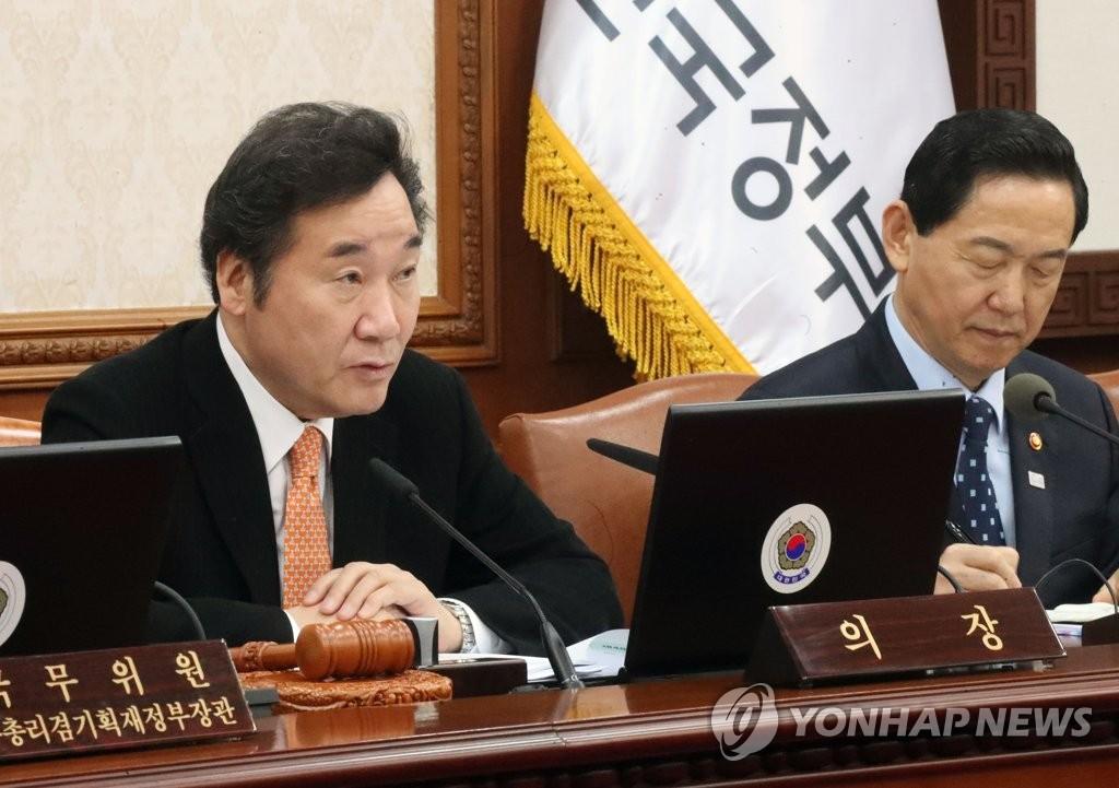 韩国务总理主持国务会议