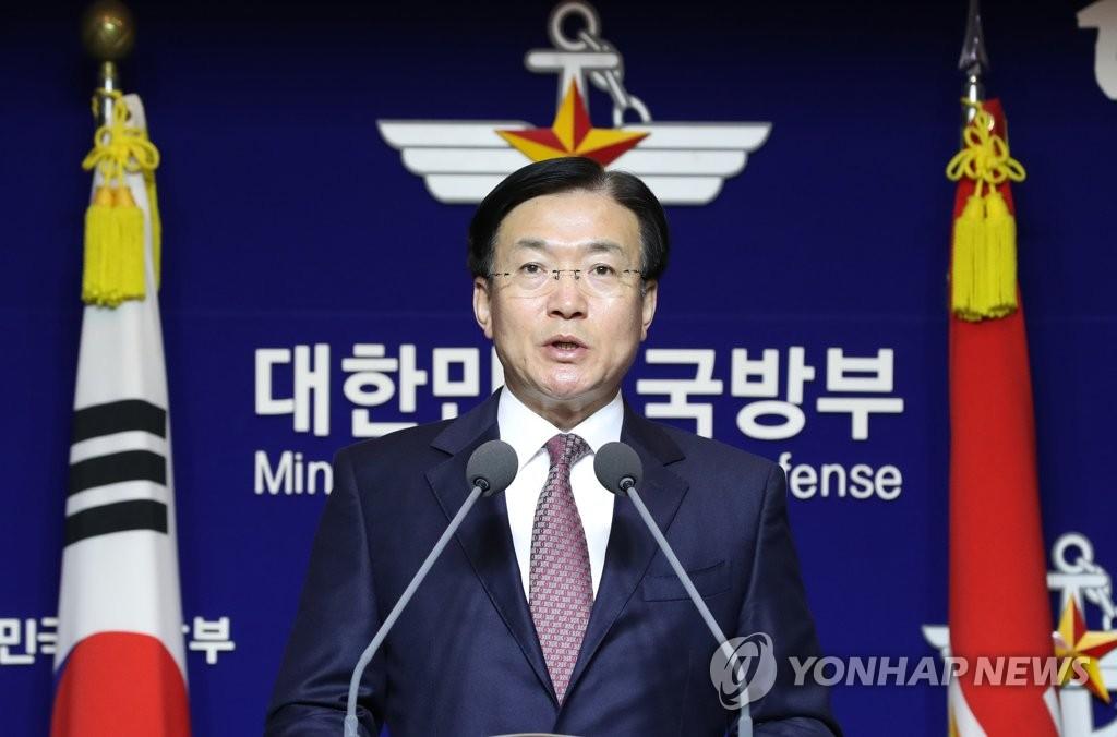 韩国防部发言人答记者问