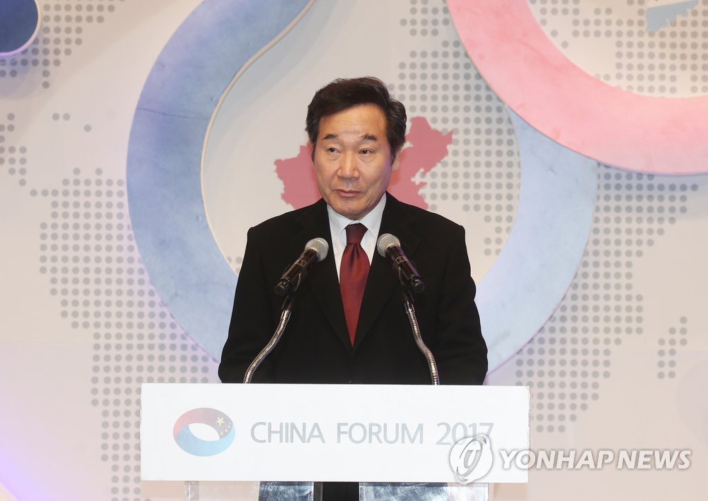 韩总理出席中国论坛