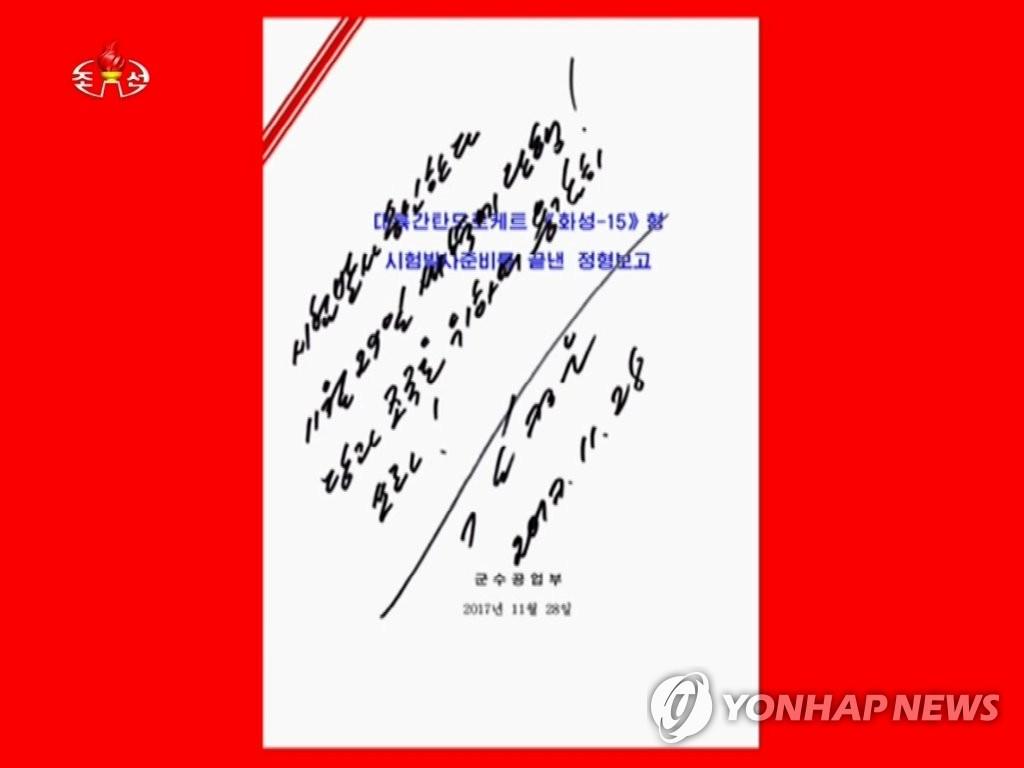 """金正恩签署""""火星-15""""试射指令"""