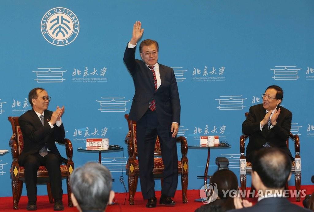 12月15日,在北京大学,正在中国访问的韩国总统文在寅发表演讲。左起依次为北大校长林建华、文在寅和北大党委书记郝平。(韩联社)