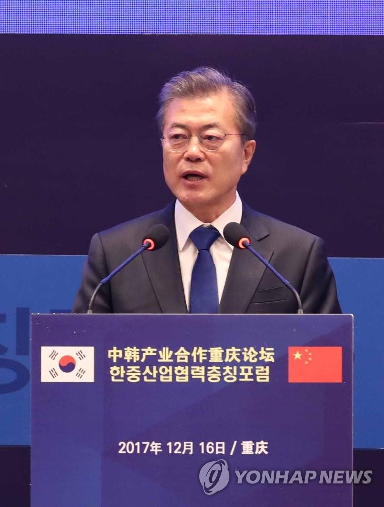 文在寅出席中韩产业合作重庆论坛