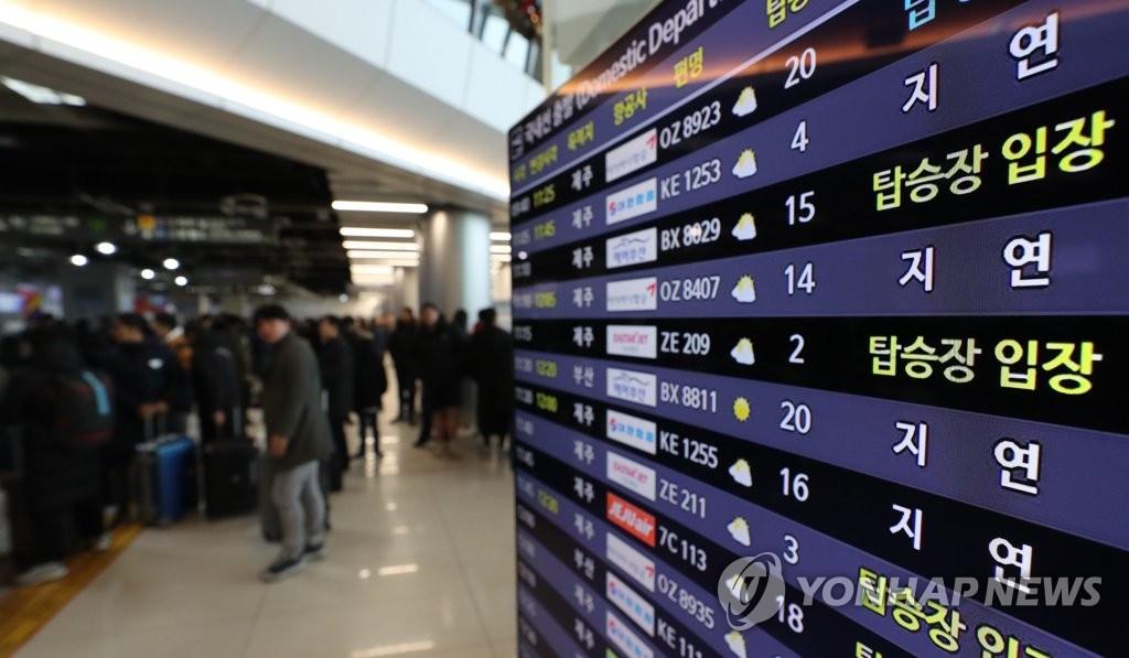 首尔暴雪致航班延误