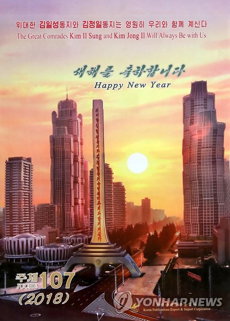朝鲜新年挂历出炉