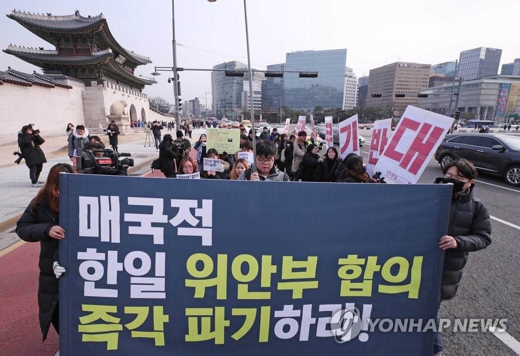 韩大学生要求废除韩日慰安妇协议