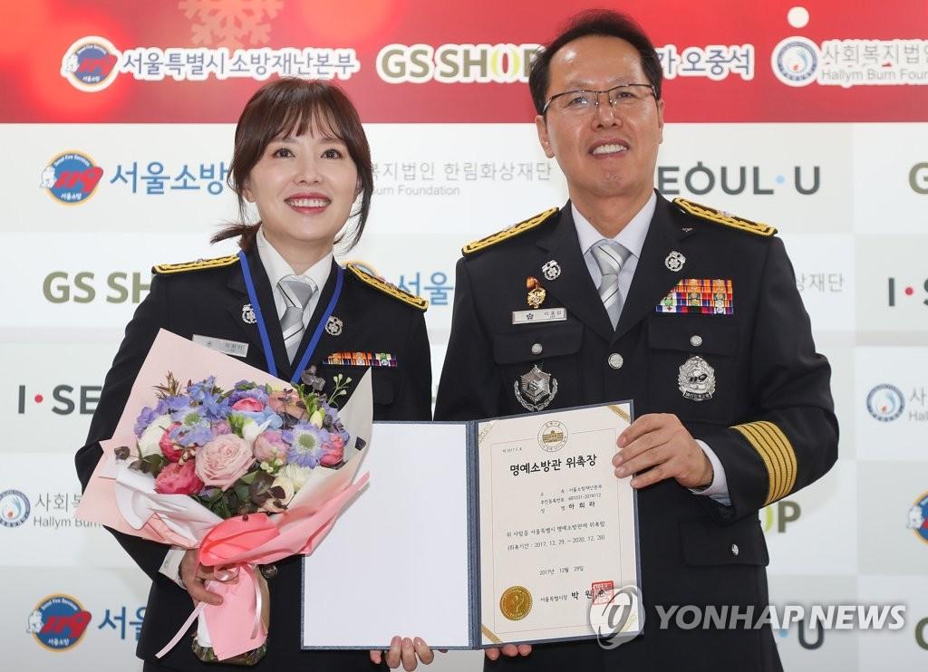 夏希罗获荣誉消防官称号