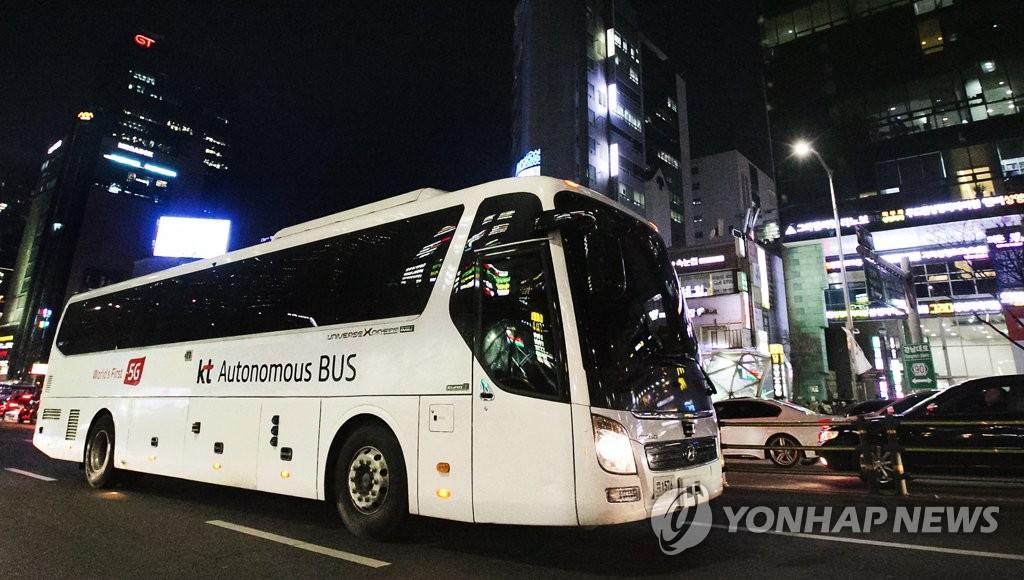 资料图片:KT大型无人驾驶大巴(韩联社/KT提供)