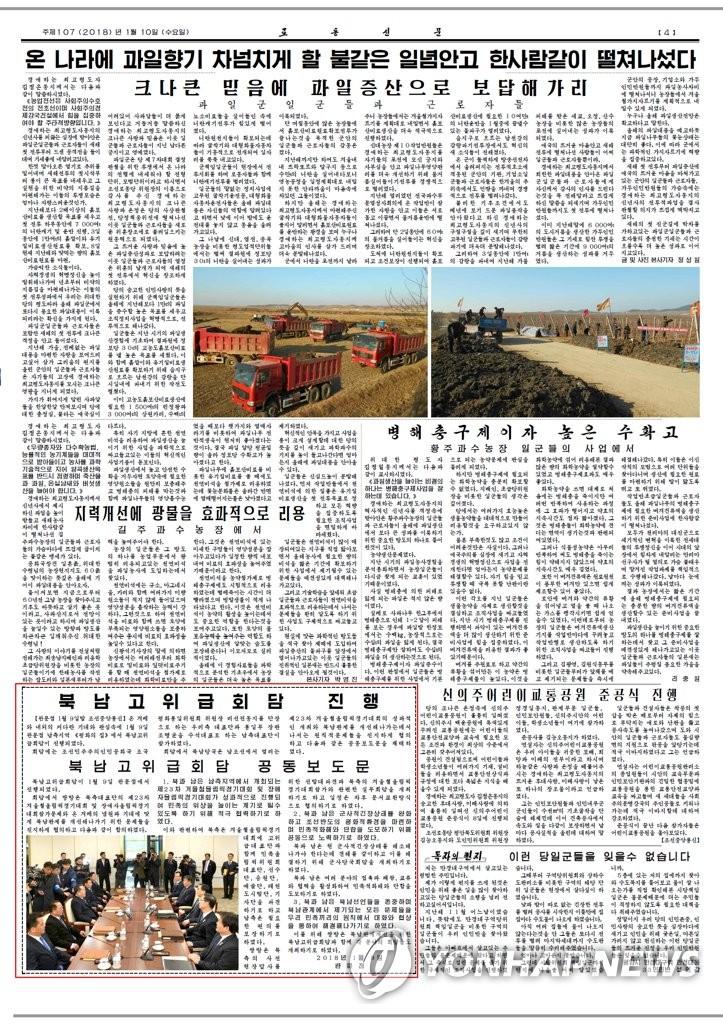 朝媒报道韩朝高级别会谈