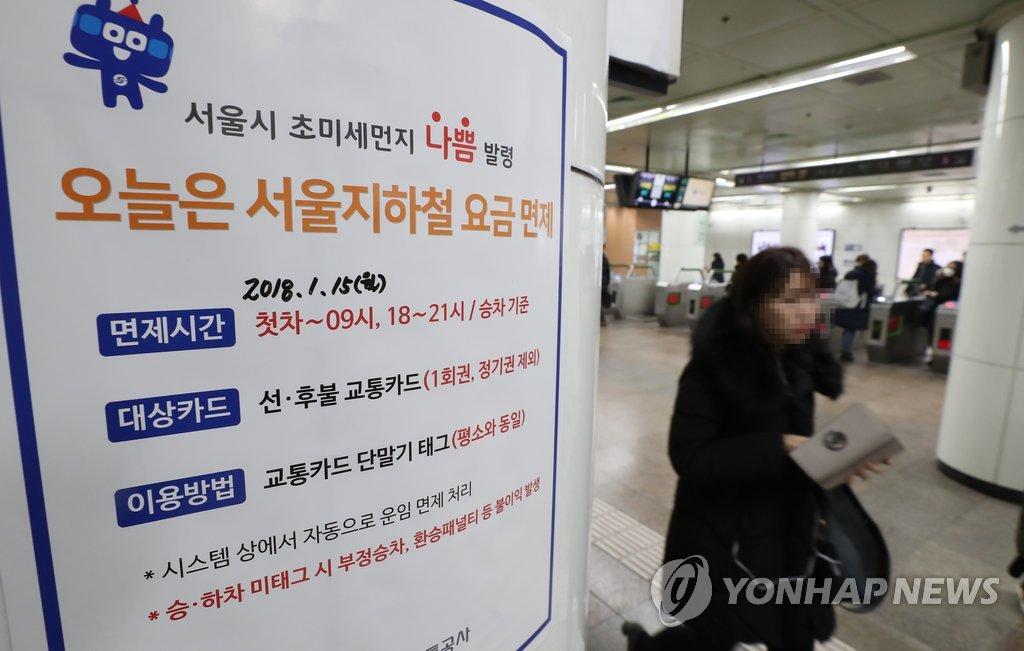 首尔重拳治霾公共交通免费