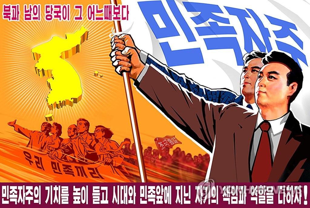 朝鲜发布韩朝关系主题宣传画